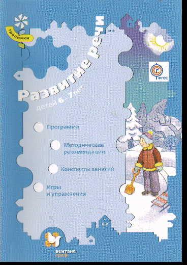 Развитие речи детей 6-7 лет: Программа, методич. рекомендации /+449185/
