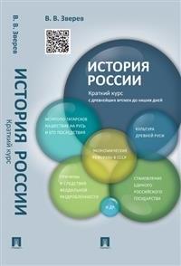 История России. Краткий курс: Учеб. пособие