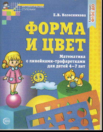Форма и цвет: Тетрадь с линейками-трафаретиками для детей 4-7 лет ФГОС ДО