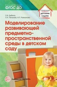Моделирование развивающей предметно-пространств. среды в детском саду ФГОС