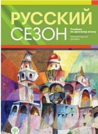 Русский сезон: Элементарный уровень: Учебник по русскому языку