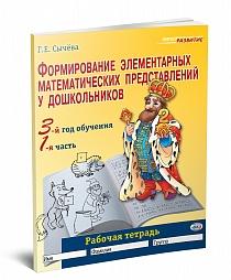 Формирование элементарных математических представл. у дошк.: 3-й год, 1-я ч