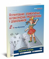 Формирование элементарных математических представл. у дошк.: 2-й год обуч.