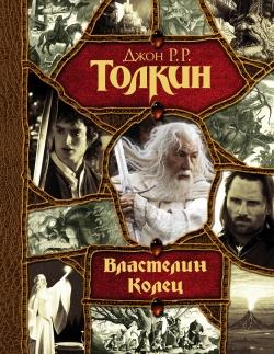Властелин Колец: трилогия