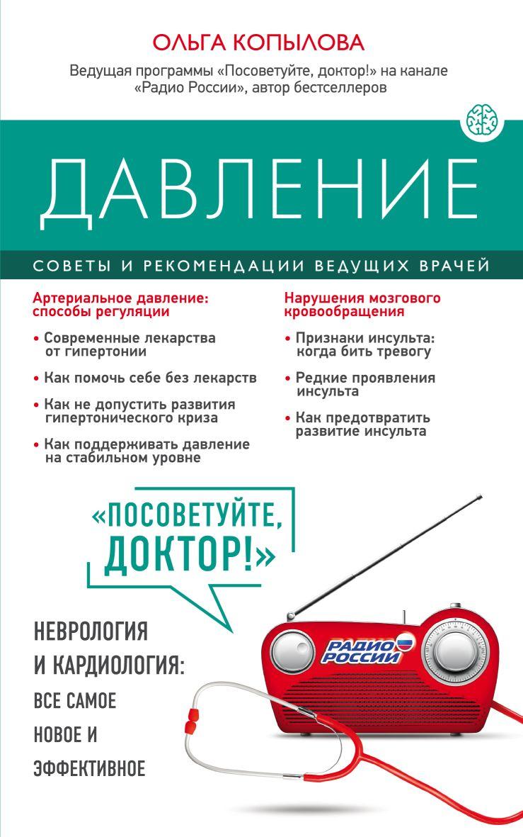 Давление: Советы и рекомендации ведущих врачей