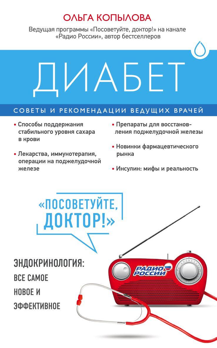Диабет: Советы и рекомендации ведущих врачей