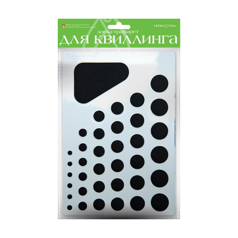 Творч Доска-трафарет для квиллинга (круги диам. 7,12,15,17,20мм) пластик до