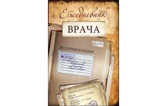 Зап. книжка А5 128л Ежедневник врача
