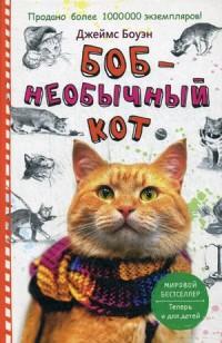 Кот боб серия