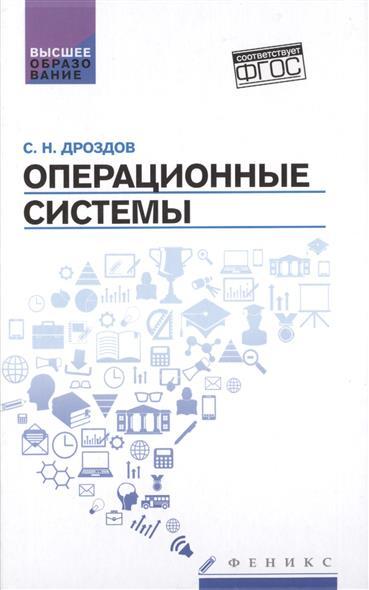 Операционные системы: Учеб. пособие