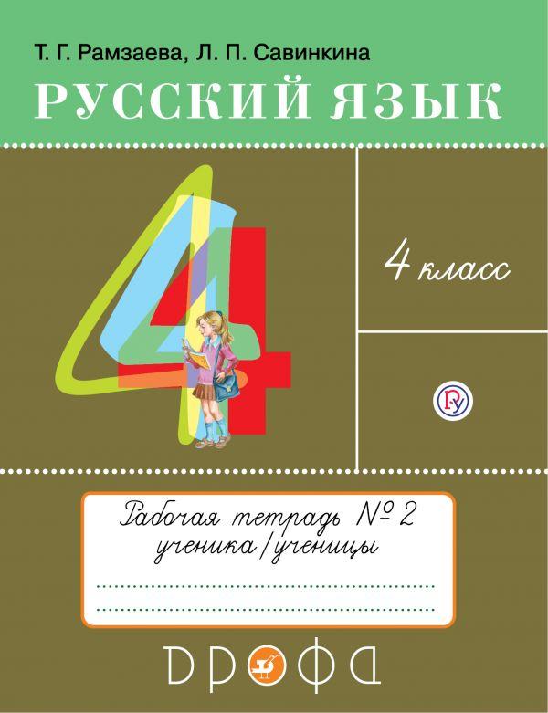 Русский язык. 4 кл.: Тетрадь для упражнений: В 2 ч. Ч.2
