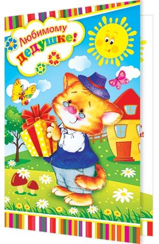 Детские открытки с днем рождения для дедушки, днем рождения мужчине