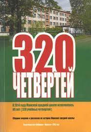 320 четвертей: Сборник очерков и рассказов по истории Мамской средней школы