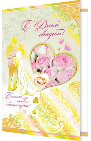 Открытка 2-01-4092А С днем свадьбы! сред фольга гологр пара розы