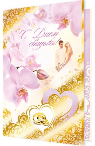 Открытка 2-01-4093А С днем свадьбы! сред фольга конгр пара орхидеи