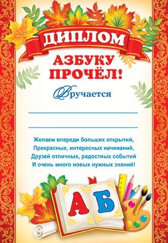 Открытка 9-08-069А Диплом Азбуку прочёл! А5 лак книга листья