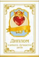 Диплом 51.52.076 Самого лучшего зятя! фольга рубин в короне картон
