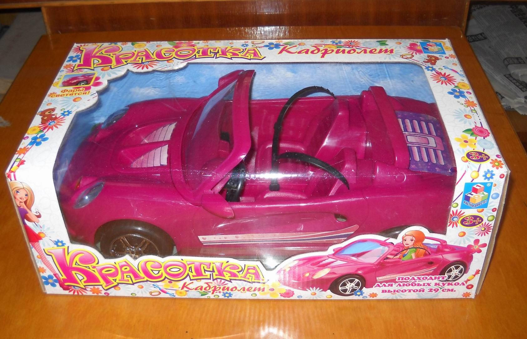 Машина для кукол Кабриолет Красотка
