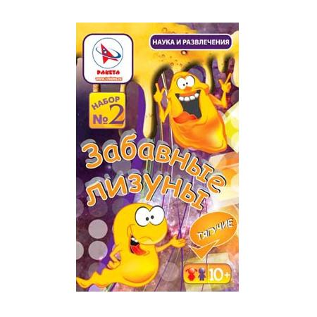 Набор для экспериментов Забавные лизуны желтые (тягучие) Набор №2