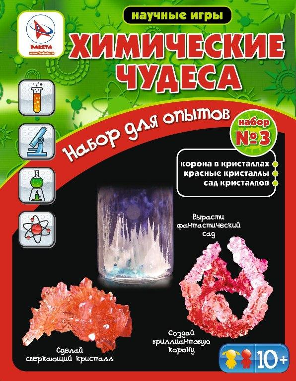 Набор для экспериментов Химические чудеса Набор №3