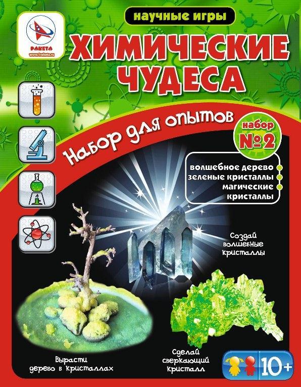 Набор для экспериментов Химические чудеса Набор №2