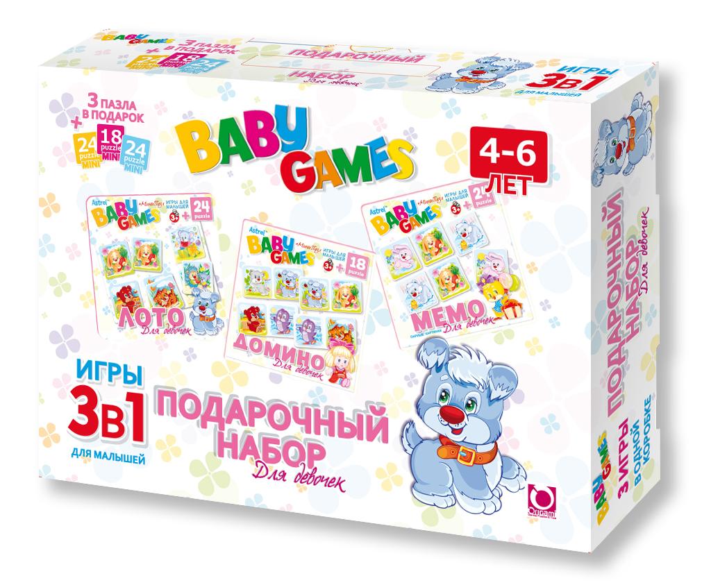 Игра Настольная Подарочный набор для девочек 3в1 Лото, Мемо, Домино + пазл