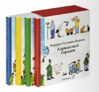 Карманный городок: комплект мини-книг
