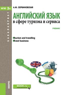 Английский язык в сфере туризма и сервиса: Учебник