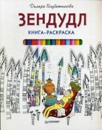 Зендудл: Книга-раскраска