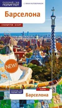 Барселона: Путеводитель: 8 маршрутов, 10 карт
