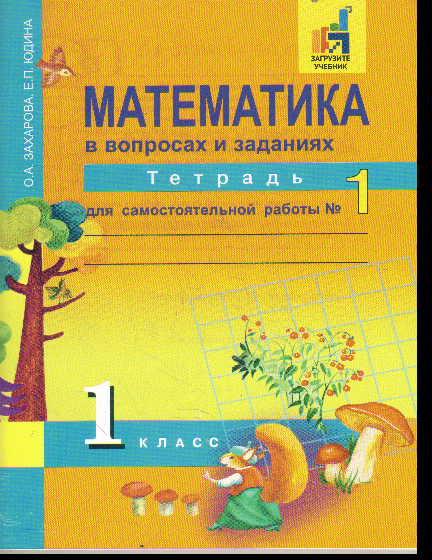 Математика в вопросах и заданиях. 1 кл.: Тетр. для сам.раб. №1 /+548950/