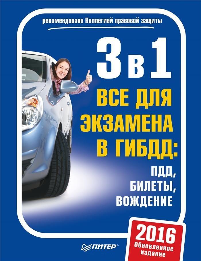 3 в 1. Все для экзамена в ГИБДД 2020: ПДД, Билеты, Вождение. Обновл. изд.