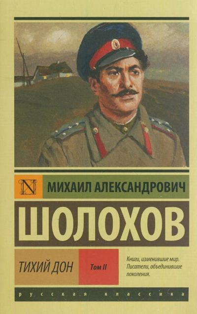 Тихий Дон: Роман: В 2-х томах: Том 2
