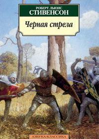 Черная стрела: Роман
