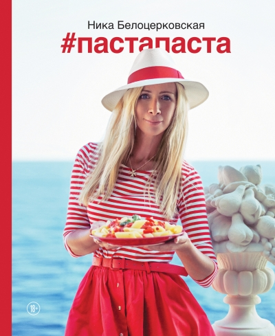 #Пастапаста