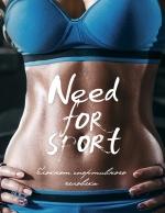 Зап. книжка А5 Need for sport