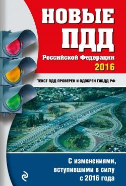 Новые ПДД РФ с последними изменениями на 2020 год