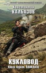 Кукловод: Книга 1: Кавказец: Фантастический роман