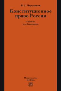 Конституционное право России: Учебник для бакалавров