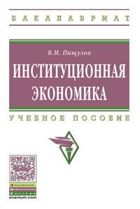 Институциональная экономика: Учеб. пособие