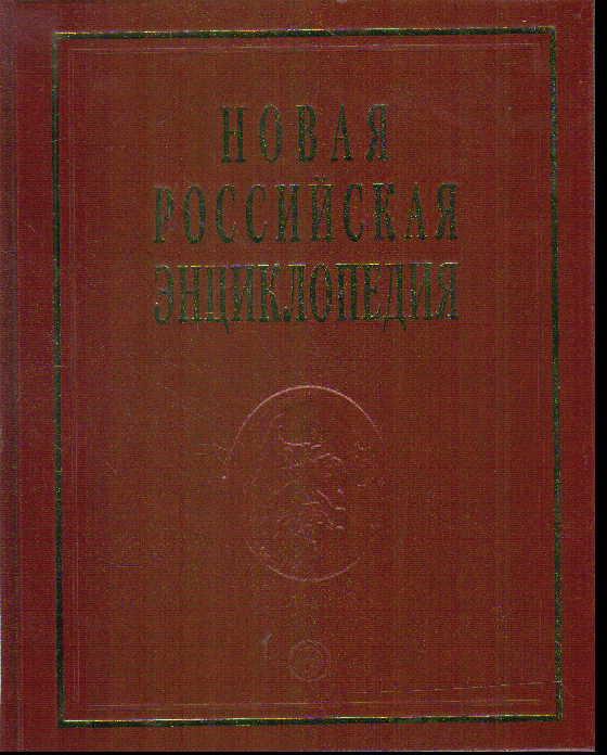 Новая Российская энциклопедия: Т.16(1): Сухомлинов - Токонома