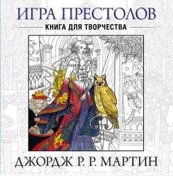 Игра престолов: Книга для творчества