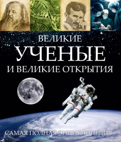 Великие ученые и великие открытия