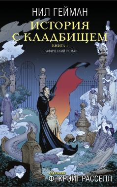 История с кладбищем: Книга 1