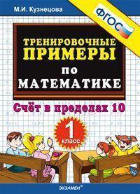 Тренировочные примеры по математике. 1 кл.: Счет в пределах 10 ФГОС