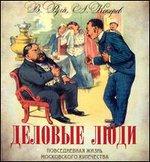 Деловые люди: Повседневная жизнь московского купечества