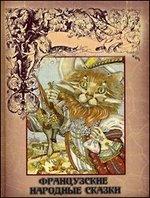Французские народные сказки: Сборник