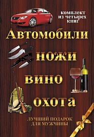 Автомобили, ножи, вино, охота: Лучший подарок для мужчины: Комплект в 4 кн.