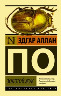 Золотой жук: Сборник