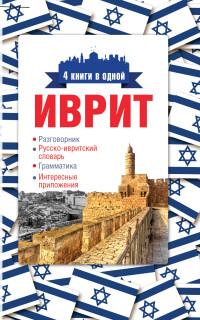 Иврит: 4 книги в одной: разговорник, русско-ивритский словарь, грамматика